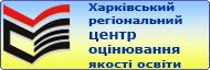 Харківський регіональний центр оцінювання якості освіти